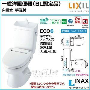 リクシル トイレ 一般洋風便器 BL認定品 床排水 手洗付 BC-110STU DT-5800BL LIXIL|jusetsuhills