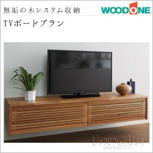 システム収納 ウッドワン 無垢の木の収納 TVボードプラン BF-001 WOODONE|jusetsuhills