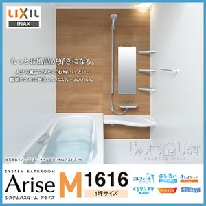 システムバス リクシル アライズ 1坪 M1616 Mタイプ 標準仕様 浴室|jusetsuhills