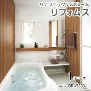 Panasonic パナソニック システムバスルーム リフォムス 1616 PLAN No.BRK5803 1坪サイズ 激安 住宅設備 お風呂 浴室 リフォーム|jusetsuhills