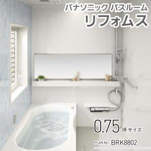 Panasonic パナソニック システムバスルーム リフォムス 1216 PLAN No.BRK8802 0.75坪サイズ 激安 住宅設備 お風呂 浴室 リフォーム|jusetsuhills