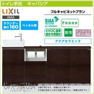 LIXIL リクシル トイレ手洗  キャパシア フルキャビネット カウンター奥行 160mm ベッセル型 角形手洗器・丸形手洗器|jusetsuhills