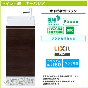 トイレ手洗 リクシル キャパシア キャビネット 収納 カウンター奥行 160mm ベッセル型 角形手洗器 丸形手洗器|jusetsuhills