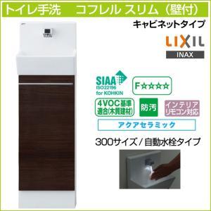 トイレ手洗 リクシル コフレルスリム キャビネット 壁付 自動水栓 300サイズ YL-DA82SCA◆|jusetsuhills