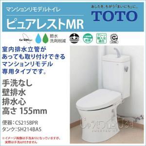 TOTO マンションリモデル トイレ ピュアレストMR 手洗なし jusetsuhills