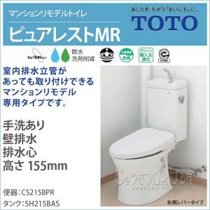 TOTO マンションリモデル トイレ ピュアレストMR 手洗あり|jusetsuhills