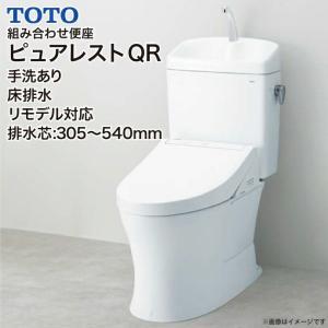 TOTO 組み合わせ便器 トイレ ピュアレストQR 便器 手洗あり リモデル対応 床排水 CS230BM+SH231BA|jusetsuhills