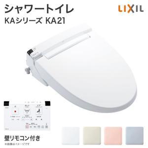 LIXIL リクシルシャワートイレ KAシリーズ KA21グレード便座 CW-KA21 壁リモコン付|jusetsuhills