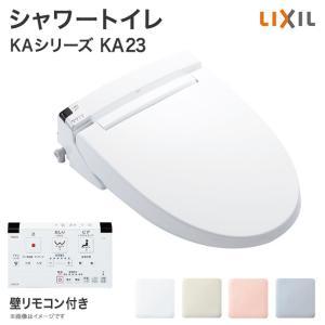シャワートイレ リクシル KAシリーズ KA23グレード 便座 CW-KA23 壁リモコン付 LIXIL|jusetsuhills