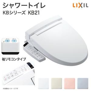 INAX イナックス LIXIL リクシルシャワートイレ KBシリーズ KB21グレード便座 CW-KB21