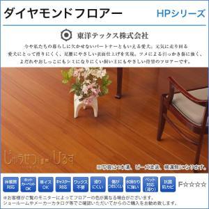 東洋テックス 床材 合板 ダイヤモンドフロアー HPシリーズ 床暖房対応 12mm厚 1本溝|jusetsuhills