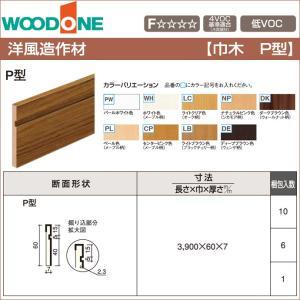 WOODONE ウッドワン 造作材 巾木 P型 60mm幅 DJFP13-□ 洋風造作材 造作部材 ...