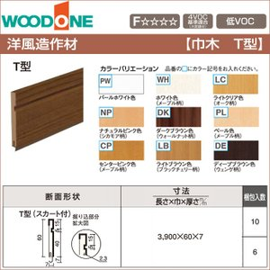 WOODONE ウッドワン 造作材 巾木 T型 スカート付 60mm幅 DJFT63-□ 洋風造作材...