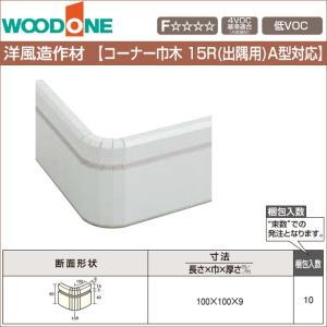 WOODONE ウッドワン 造作材 コーナー巾木 出隅用 15R A型対応 100mm幅 DLFA1...