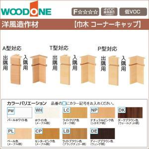 WOODONE ウッドワン 造作材 DLFDA10-□ 洋風造作材 巾木コーナーキャップ 出隅用・入...
