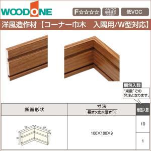 WOODONE ウッドワン 造作材 コーナー巾木 入隅用 W型対応 100mm幅 DLFIW01-□...