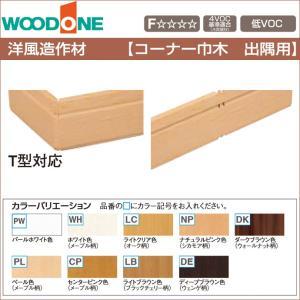WOODONE ウッドワン 造作材 コーナー巾木 出隅用 T型対応 100mm幅 DLFT11-□ ...