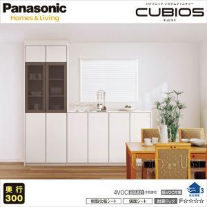 壁面収納 Panasonic パナソニック キュビオス 幅2,437mm 奥行300mm DN-03T 収納 キッチン収納|jusetsuhills