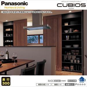 壁面収納 Panasonic パナソニック キュビオス 幅3965mm 奥行450mm DN-05T 収納 キッチン収納|jusetsuhills