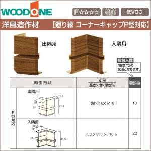 WOODONE ウッドワン 造作材 廻り縁コーナーキャップ 出隅用・入隅用 P型対応 DQFDP10...