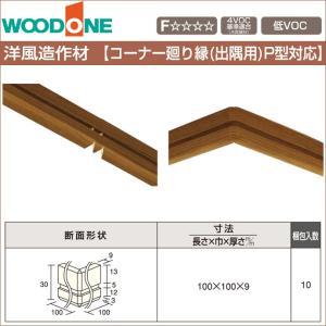 WOODONE ウッドワン 造作材 コーナー廻り縁 P型対応 100mm幅 DQFP11-□ 洋風造...