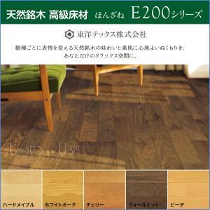 東洋テックス 床材 無垢 天然銘木ほんざね E200シリーズ 2本溝 12mm厚 12×303×1818mm|jusetsuhills