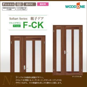 内装ドア ソフトアートシリーズ 親子ドア  Nタイプ F-CK 扉+固定枠  ※親子ドアM-CKシ...