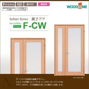 内装ドア ソフトアートシリーズ 親子ドア  Nタイプ F-CW 扉+固定枠  ※親子ドアF-CWシ...