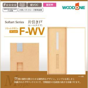 内装ドア ソフトアートシリーズ 片引き戸  Mタイプ F-WV 扉+固定枠  ※F-WVシリーズは...