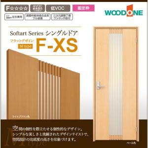 ウッドワン 内装ドア ソフトアートシリーズ シングルドア  Mタイプ F-XS 扉+固定枠  ・品...