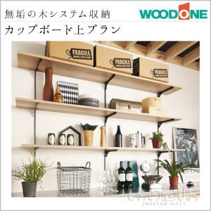 WOODONE ウッドワン キッチン収納 カップボード上プラン FN-003 無垢の木 システム収納|jusetsuhills