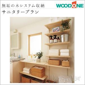 WOODONE ウッドワン ランドリー収納 サニタリープラン FN-007 無垢の木 システム収納|jusetsuhills