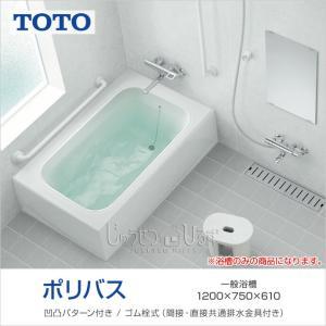 TOTO 浴槽 ポリバス 1200サイズ PYS120●■○ D750×W1,200×H610|jusetsuhills