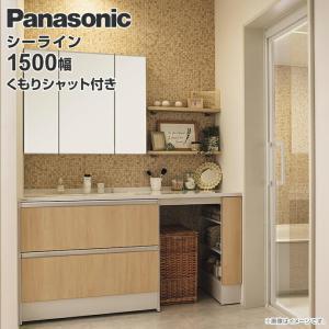 洗面化粧台 シーライン 木製3面鏡 照明なし パノラマスライド 引出 タッチレス水栓 幅1500mm Panasonic パナソニック|jusetsuhills