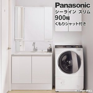 洗面化粧台 シーライン 3面鏡 照明なし ミドルミラー 両開きタイプ スワンネックシングルレバー 幅900mm Panasonic パナソニック jusetsuhills
