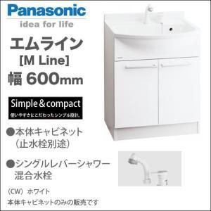 洗面化粧台 エムライン 本体キャビネットのみ GQM60KSCW 幅600mm シングルレバーシャワー混合水栓|jusetsuhills