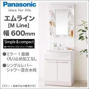 洗面化粧台 パナソニック エムライン 600mm 蛍光灯 1面鏡 シングルレバーシャワー混合水栓 GQM60K1NMK GQM60KSCW 電源コード付|jusetsuhills