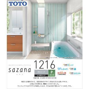 システムバス TOTO サザナ HSシリーズ 1216 Pタイプ 0.75坪 HSV1216UPX1□○ バスルーム お風呂 浴室 リフォーム|jusetsuhills