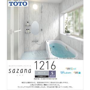 TOTO システムバスルーム サザナ  sazana 1216 Sタイプ HSシリーズ 0.75坪  HSV1216USX1□○ お風呂 浴室 リフォーム|jusetsuhills