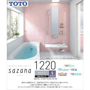 システムバス TOTO サザナ HSシリーズ 1220 Sタイプ 変形1坪 HSV1220USX1□○ バスルーム お風呂 浴室 リフォーム|jusetsuhills