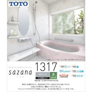 システムバス TOTO サザナ HSシリーズ 1317 Pタイプ 0.75坪 HSV1317UPX1□○ バスルーム お風呂 浴室 リフォーム|jusetsuhills