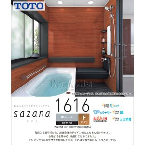システムバス TOTO サザナ HSシリーズ 1616 Fタイプ 1坪 HSV1616UFX1□○ バスルーム お風呂 浴室 リフォーム|jusetsuhills