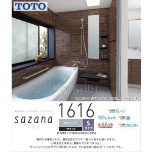 TOTO システムバスルーム サザナ sazana  1616 Sタイプ HSシリーズ 1坪  HSV1616USX1□○ お風呂 浴室 リフォーム|jusetsuhills