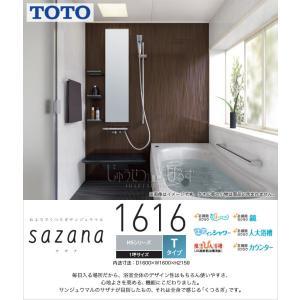 システムバス TOTO サザナ HSシリーズ 1616 Tタイプ 1坪 HSV1616UTX1□○ バスルーム お風呂 浴室 リフォーム|jusetsuhills