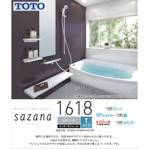 システムバス TOTO サザナ 1618 HSシリーズ Tタイプ メーターモジュール HSV1618UTX1□○ バスルーム お風呂 浴室 リフォーム|jusetsuhills