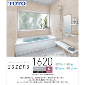 システムバス TOTO サザナ HSシリーズ 1620 Nタイプ 1.25坪 HSV1620UNX1□○ バスルーム お風呂 浴室 リフォーム jusetsuhills