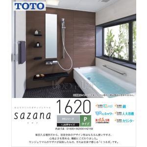 システムバス TOTO サザナ HSシリーズ 1620 Pタイプ 1.25坪 HSV1620UPX1□○ バスルーム お風呂 浴室 リフォーム|jusetsuhills