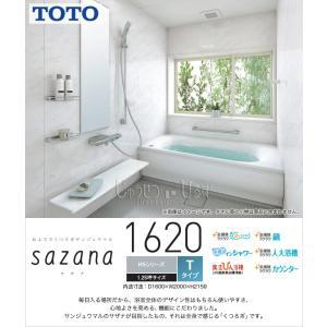 システムバス TOTO サザナ HSシリーズ 1620 Tタイプ 1.25坪 HSV1620UTX1□○ バスルーム お風呂 浴室 リフォーム|jusetsuhills