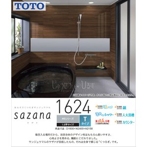 TOTO サザナ(sazana)HSシリーズ Sタイプ | お風 …