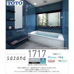 システムバス TOTO サザナ HSシリーズ 1717 Tタイプ 1坪 HSV1717UTX1□○ バスルーム お風呂 浴室 リフォーム|jusetsuhills